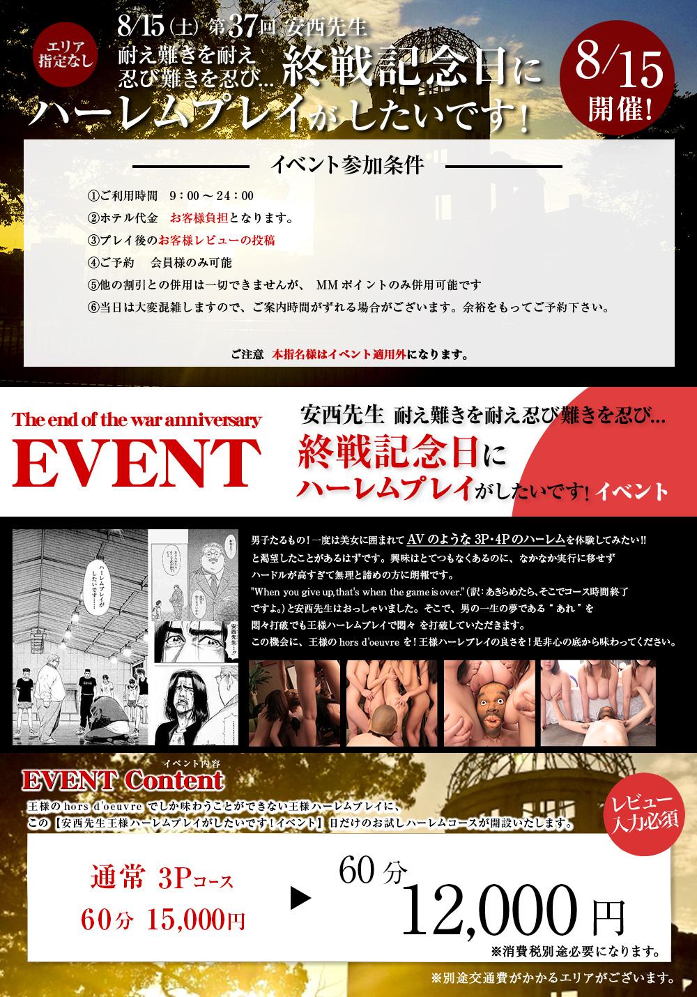 終戦記念日イベント
