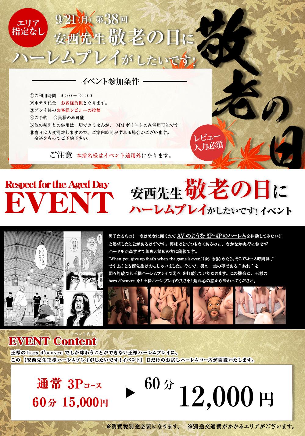 敬老の日イベント