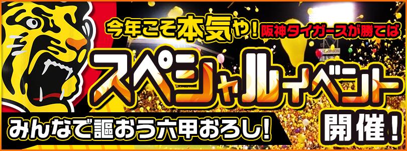 阪神タイガース応援イベント