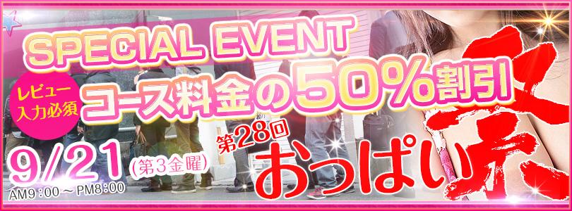 5/25【金】おっぱい祭り!!